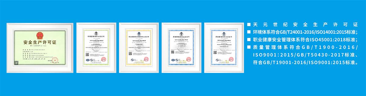 万搏manbext手机版世纪安全生产及管理体系