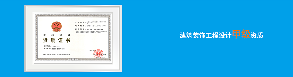 万搏manbext手机版世纪设计资质