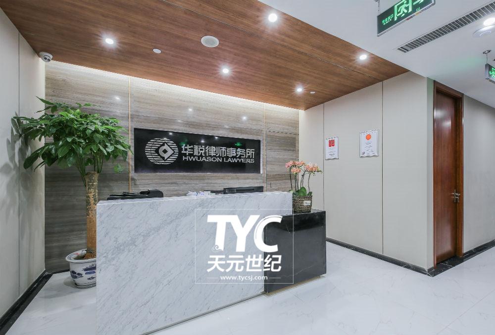 华税律师事务所